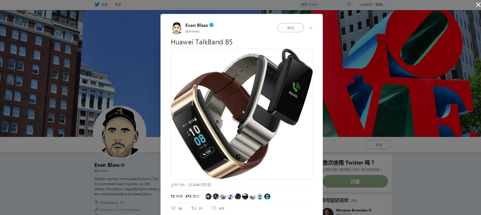 爆料称华为将于7月9日发布新手环TalkBand B5