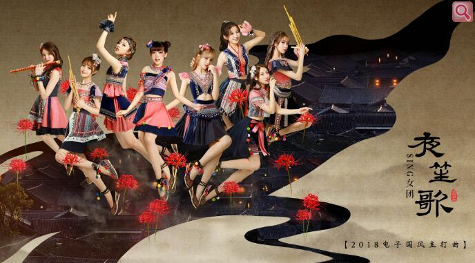 sing女团《夜笙歌》重磅上线 开创c-pop新风