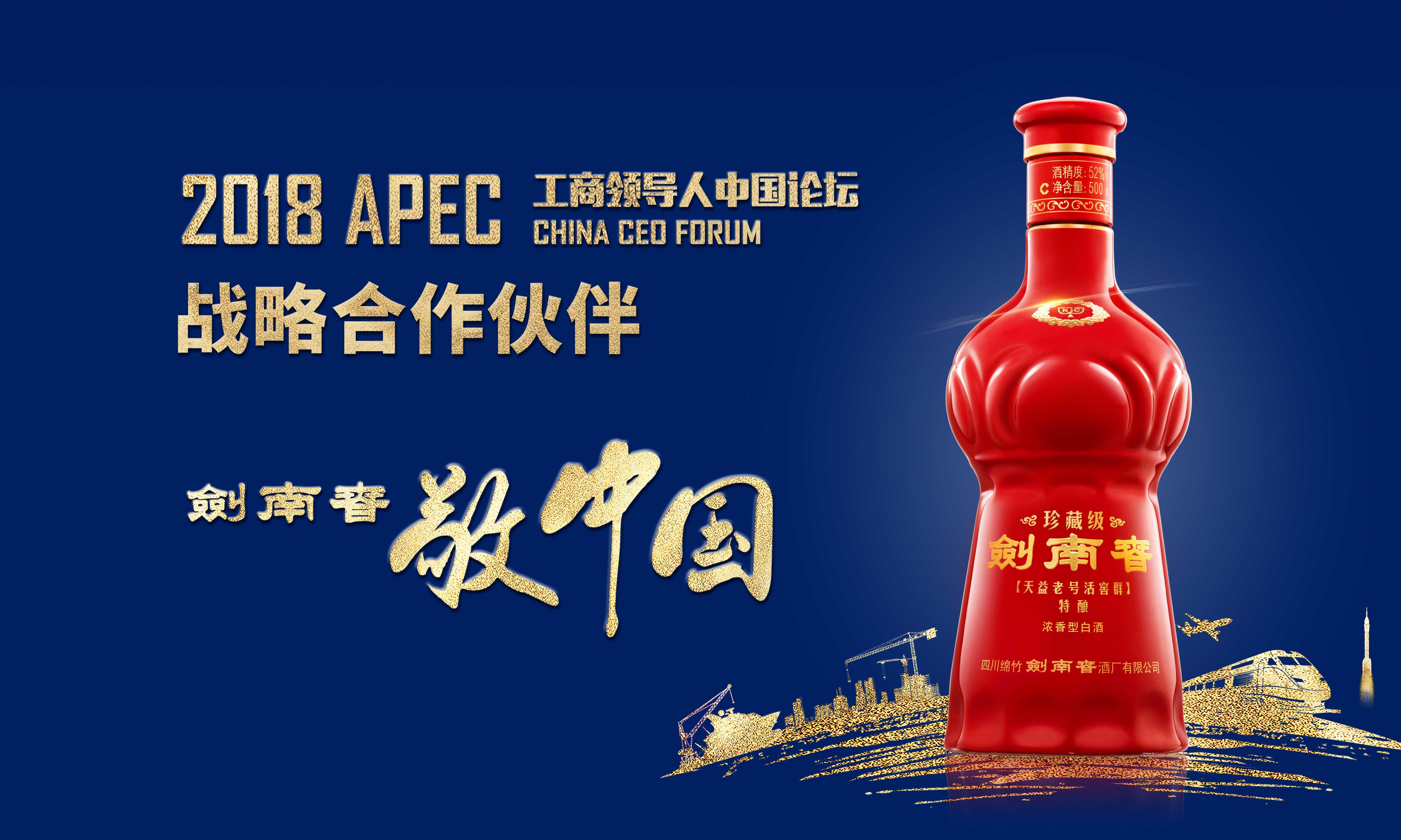 """加入APEC""""朋友圈"""" 剑南春将亮相2018APEC工商领导人中国论坛"""