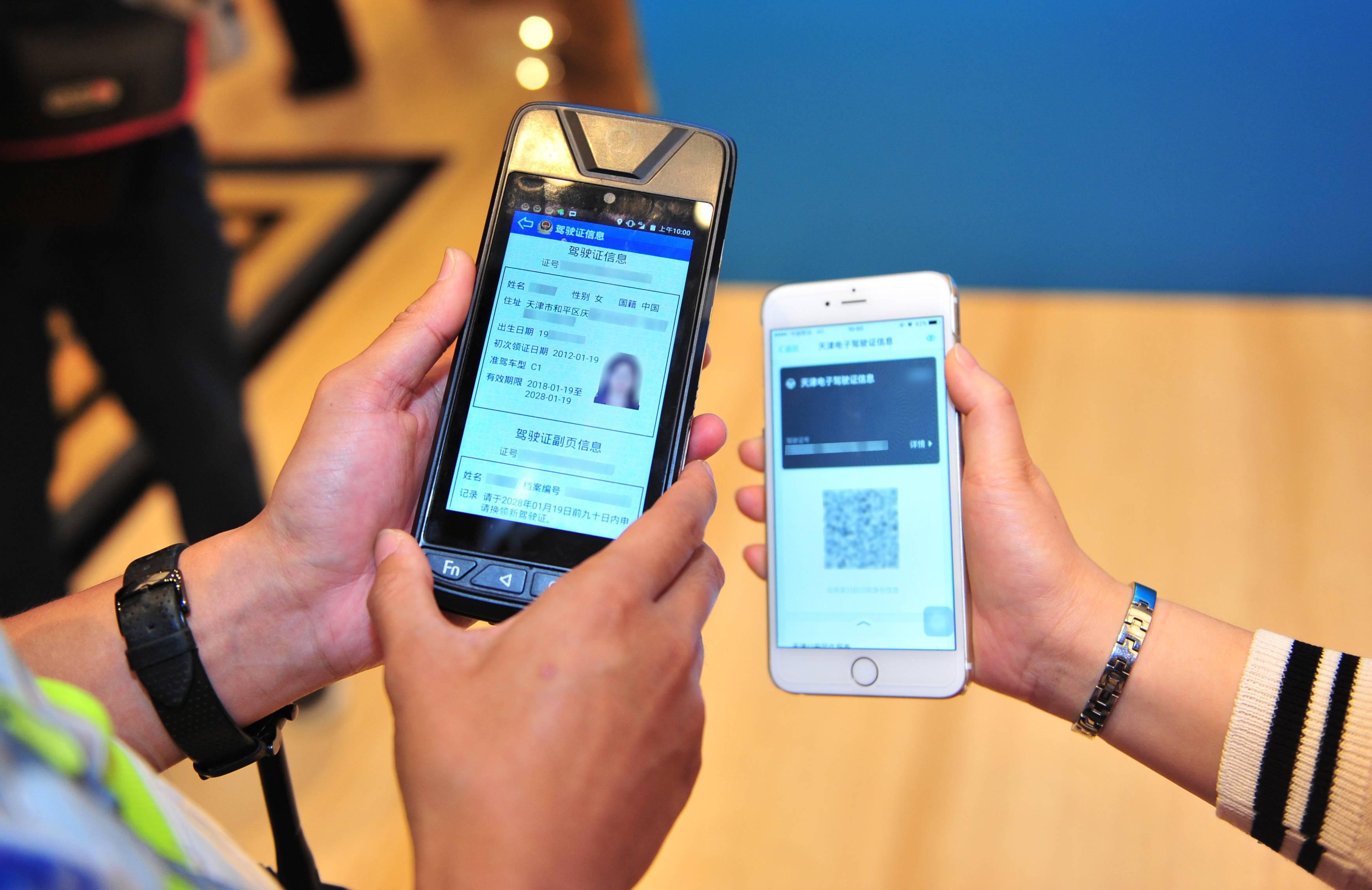 蚂蚁金服在天津推出电子身份证、电子户口本