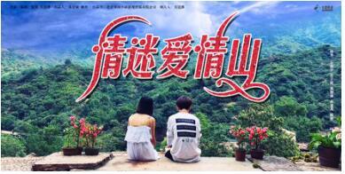 《情迷爱情山》7月13日爱奇艺浪漫上映,勇敢去爱,为爱守候