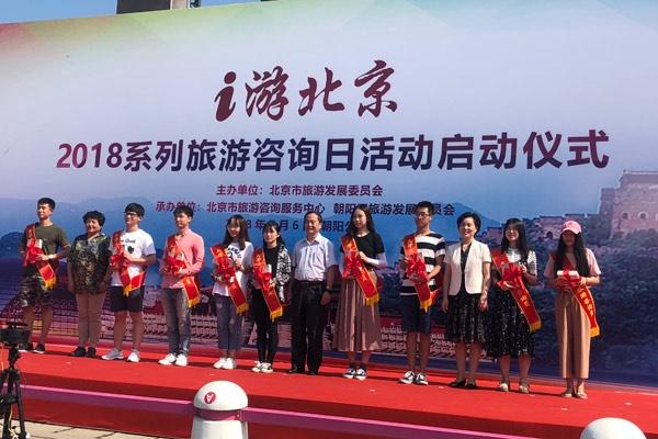 2018北京旅游咨询日活动启动仪式亮相朝阳公园