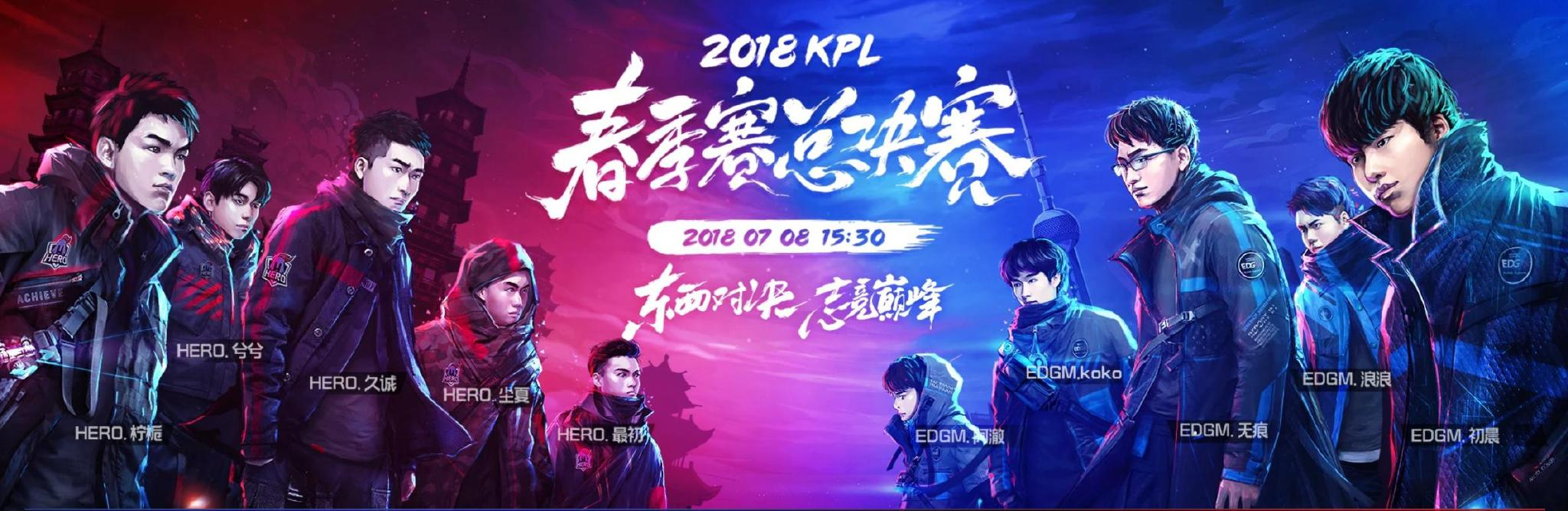 2018KPL春季总决赛开战 斗鱼直播邀你见证新王者诞生