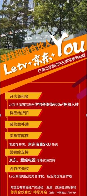 Letv携手京东 打造无界零售地标店