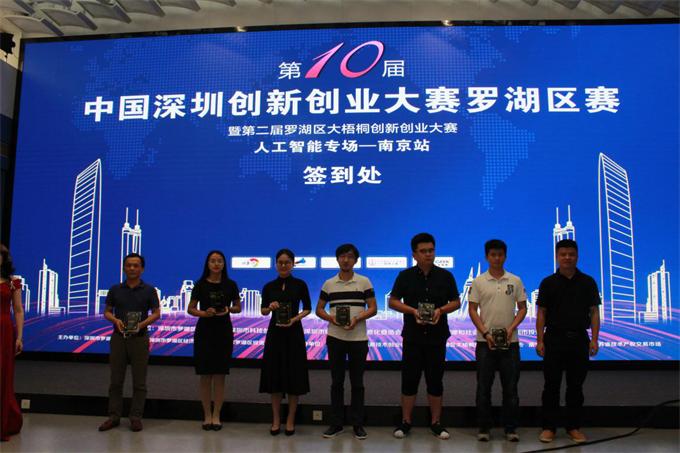 第二届深圳大梧桐双创大赛人工智能专场 在成都南京厦门苏州四城成功举办