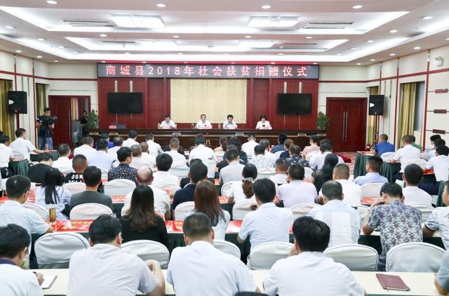 商城县举行2018年社会扶贫捐赠仪式