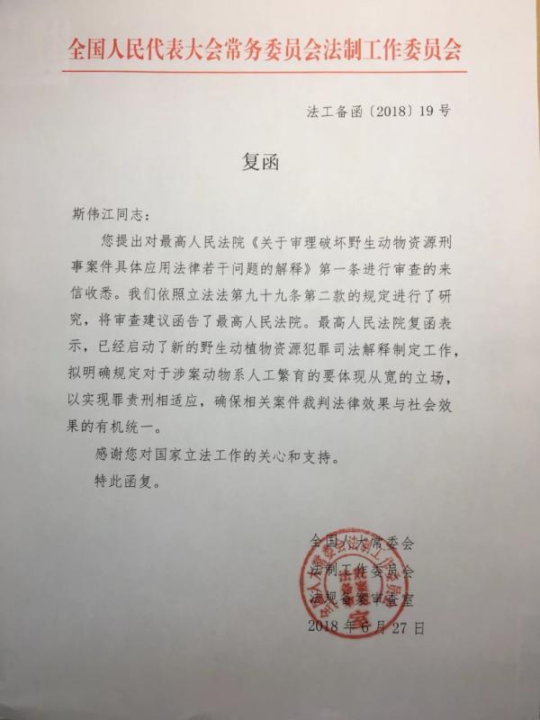 法工委答复深圳鹦鹉案律师:涉案动物若系人工繁育拟规定从宽