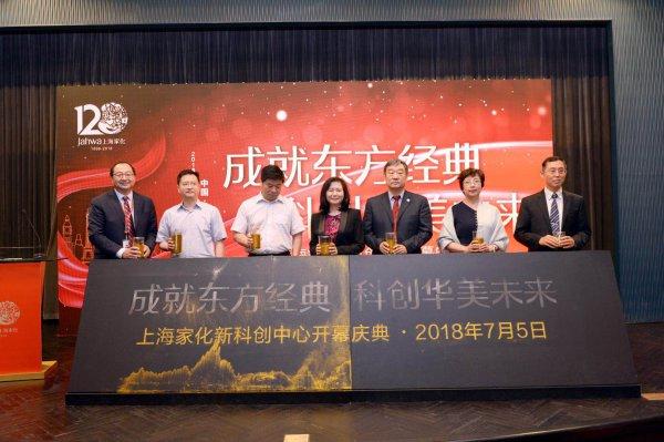 """上海家化科创中心全新揭幕 推进""""研发先行""""经营方针"""
