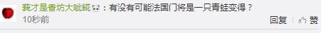 """法国门将比赛中""""误食""""蜻蜓被直播 网友:中国花露水和蚊帐了解一下?"""