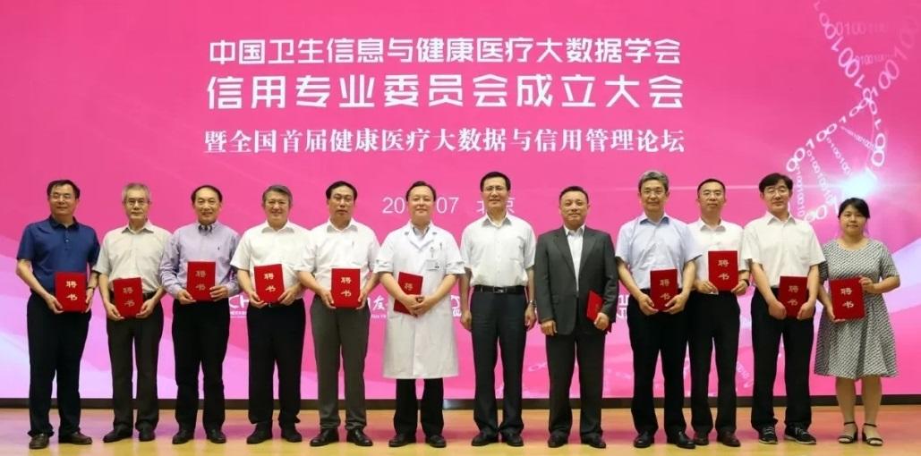 中国卫生信息与健康医疗大数据学会信用专委会在京成立