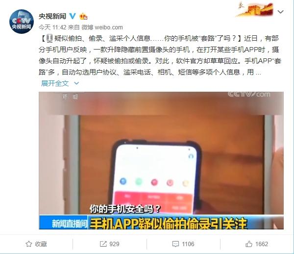 vivo NEX立功 QQ浏览器调用前摄被央视报道