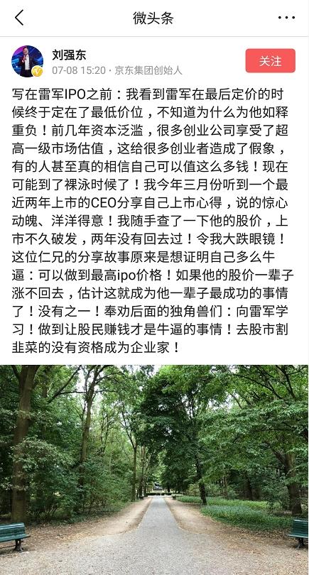 京东刘强东谈小米上市:让股民赚钱才是最牛的事情
