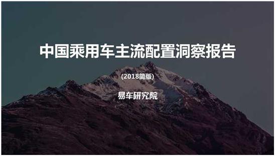 《中国乘用车主流配置洞察报告》助力车企科学配置