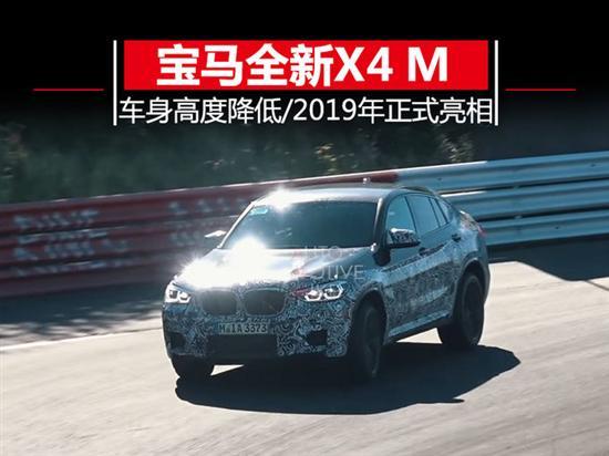 宝马全新X4 M明年亮相 车身降低/动力提升