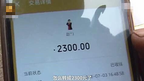 女子买葡萄23元付2300 摊贩苦等:不是我的不能要