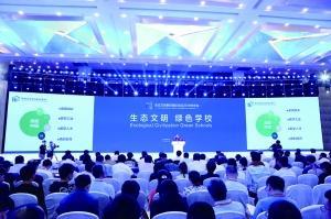 生态文明绿色校园论坛发出倡议:四方面发力创建中国绿色学校