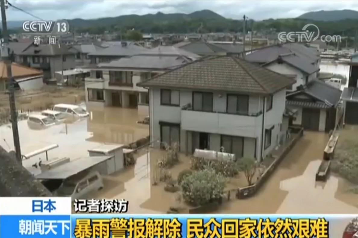 日本遭遇罕见暴雨 中国留学生:生活被彻底打乱