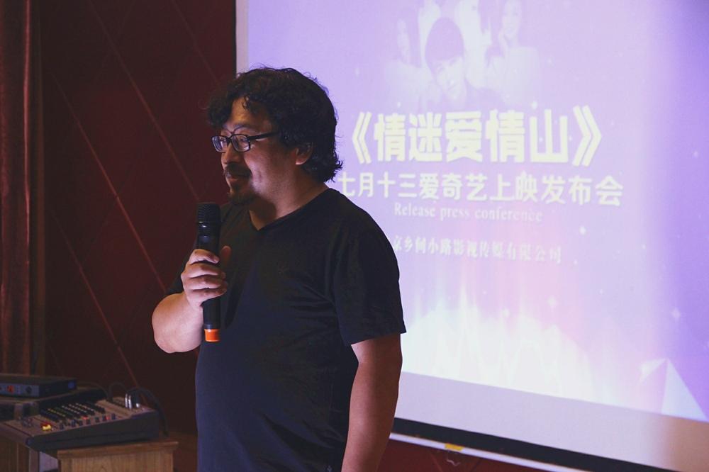 《情迷爱情山》影片举行发布会 爱奇艺13日震憾上映