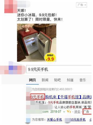 9.9元买冰箱9元买手机?真营销还是假广告