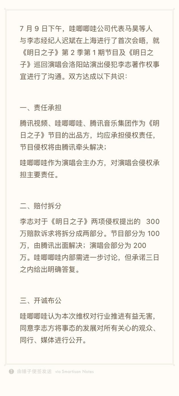 李志公布维权进展 哇唧唧哇承担巡演侵权主要责任
