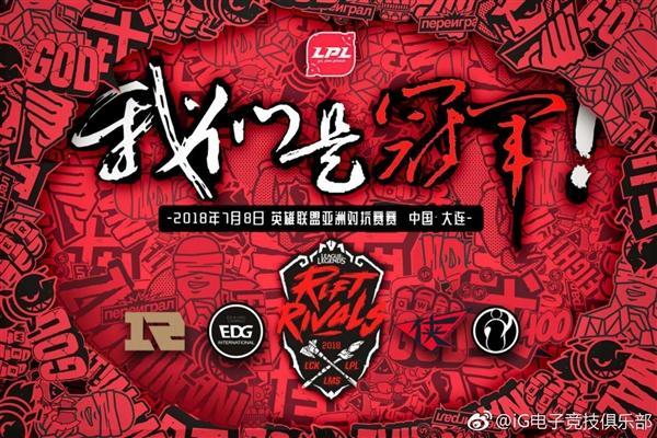 《英雄联盟》洲际对抗赛总决赛:中国LPL卫冕