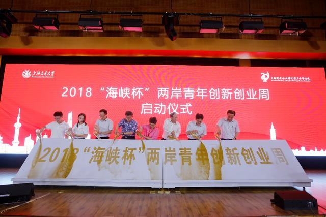 """2018""""海峡杯""""两岸青年创新创业周开幕 助力高校科技成果转化"""