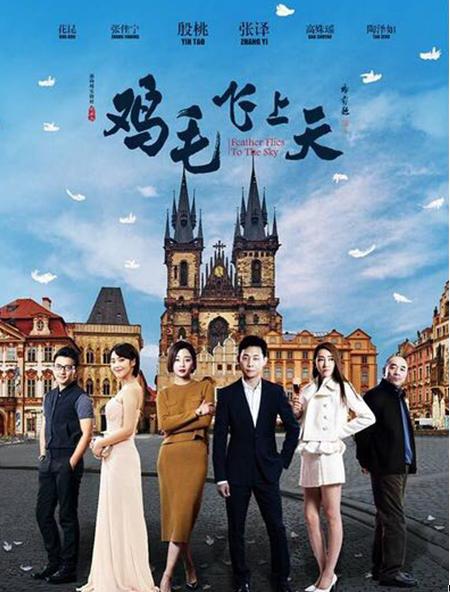 商战剧《鸡毛飞上天》热播 展示中国商业发