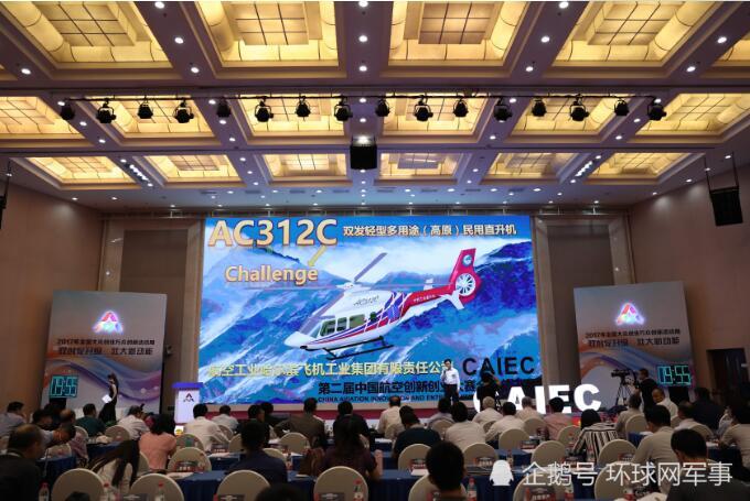 這是未來國產大飛機?第三屆航空創新創業大賽創新組復賽9月揭幕