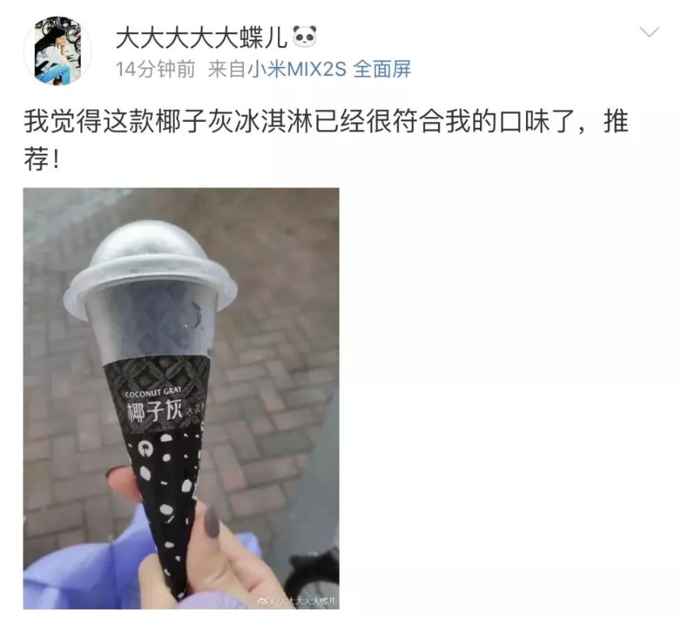 """""""网红""""冰淇淋用烧焦椰子壳灰制成 植物炭黑安全吗?"""