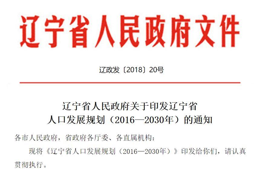 辽宁迈入深度老龄化社会 率先宣布生二孩有奖励