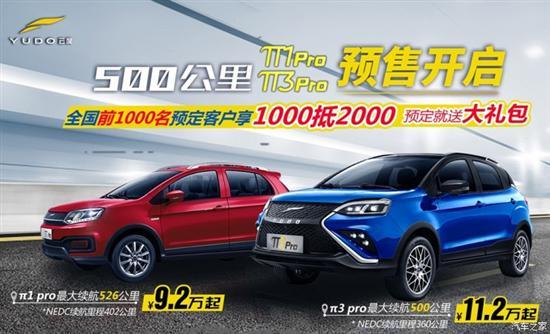 云度π1 Pro等车型补贴后预售9.2万起