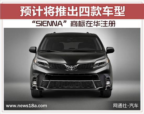 """""""SIENNA""""商标在华注册 将推出四款车型"""