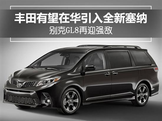 丰田有望在华引入全新塞纳 别克GL8再迎强敌
