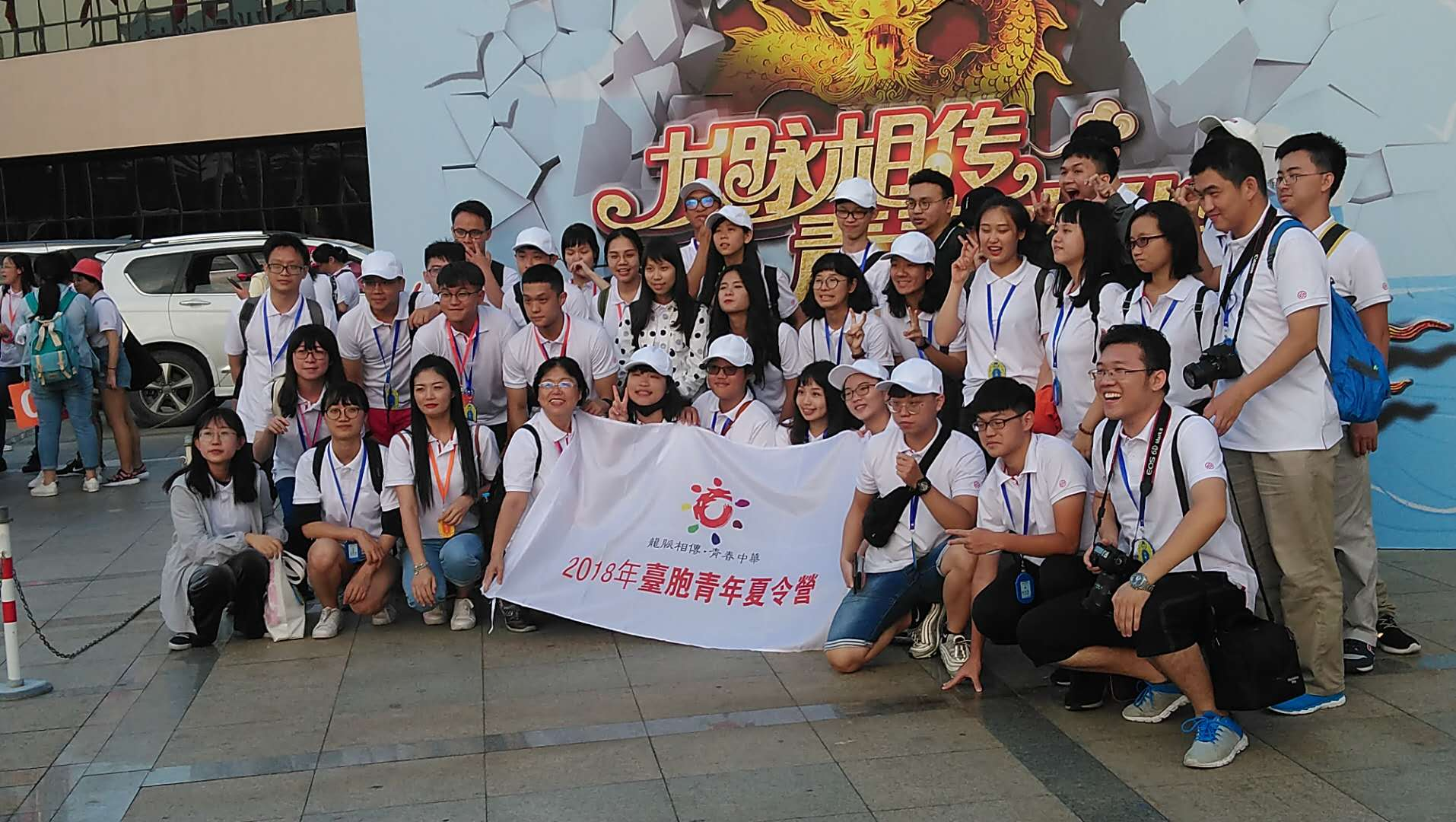 2018年全国台联第十五届台胞青年千人夏令营在北京开营