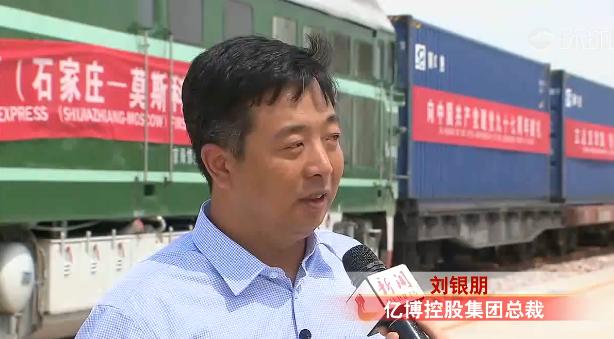 亿博控股集团总裁刘银朋谈石家庄—莫斯科班列