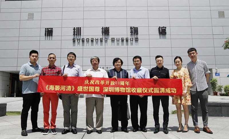 《海晏河清》盛世国尊收藏仪式在深圳博物馆圆满举行