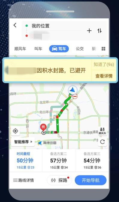 北京发布暴雨蓝色预警 高德联合市防汛办提供积水地图