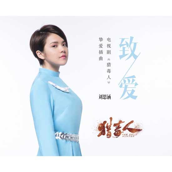 刘思涵音乐再发力 新歌《致爱》真挚上线