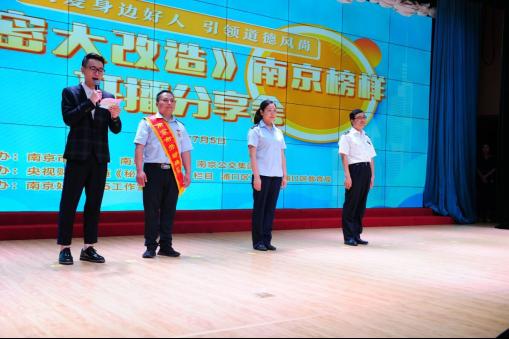 《秘密大改造》南京榜样开播分享会举行