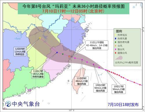 """""""玛莉亚""""登陆阵风可达17级 台风、海浪预警纷纷升至最高"""