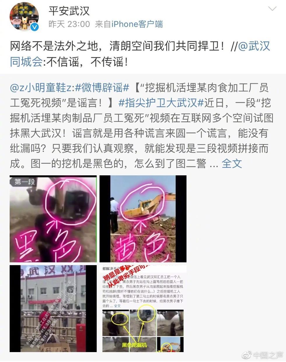 武汉双汇公司挖掘机埋人致死? 双汇:假的 已报案
