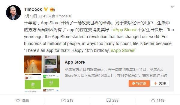 库克发微博被网友围观:App Store 10岁了
