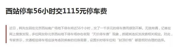 """北京西站收千元""""天价停车费"""" 现已制定每天封顶价360元"""