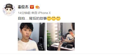 """秦俊杰解锁自拍新技能 粉丝:""""人形支架""""亮了"""