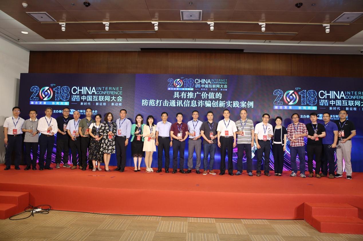 中国互联网大会共话防范打击通讯信息诈骗 官方点赞腾讯神荼