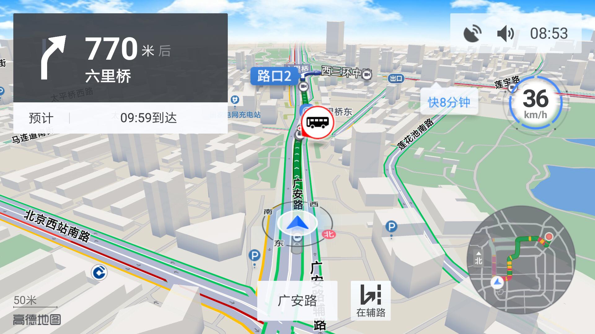 高德地图车机版3.0新语音包上线 黄健翔伴你一