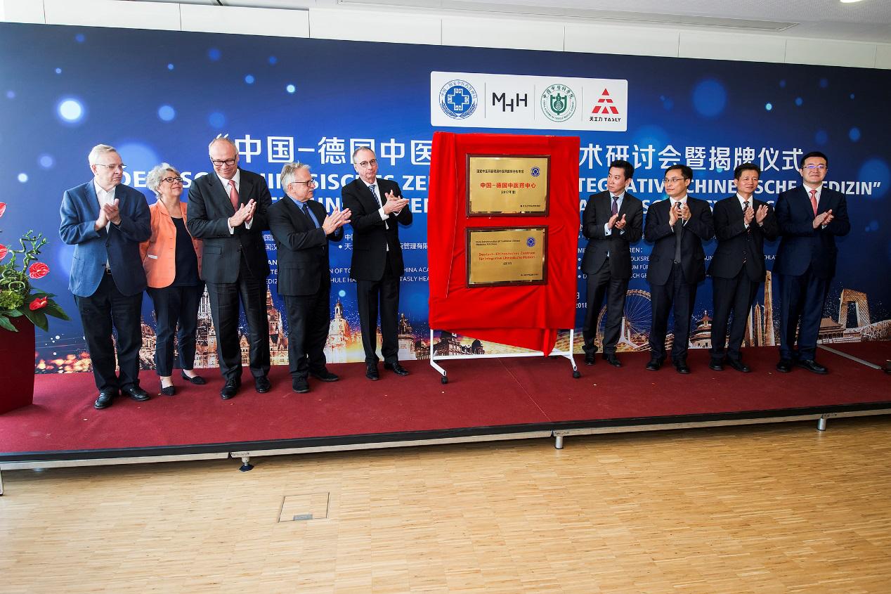 中国德国中医药中心成立 天士力参与建设