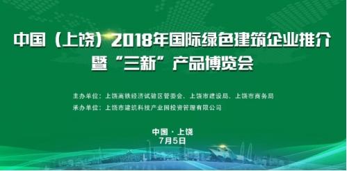 """中国(上饶)2018年国际绿色建筑企业推介暨""""三新""""产品博览会开幕"""