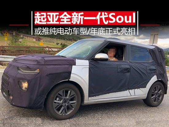 起亚推全新一代Soul 增纯电动版本/年底亮相