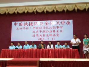 中国救援队安全知识讲座。(图片来源:中国驻泰国清迈总领事馆)